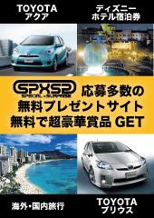 無料で商品もらえるSPxSPはこちら